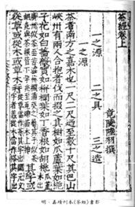 Chajing - Teeklassiker